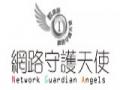 教育部網路守護天使推廣網站