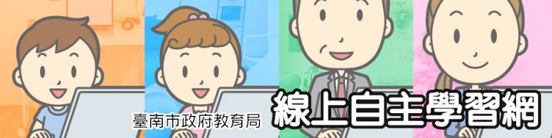 台南市教育局線上自主學習網